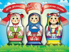 Праздник 25 июня - День дружбы и единения славян