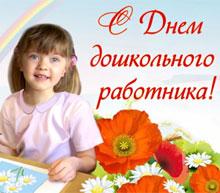 Праздник 27 сентября - День воспитателя и дошкольного работника