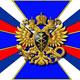День образования Службы специальной связи России
