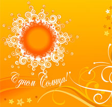 ППраздник 3 мая – Международный день солнца