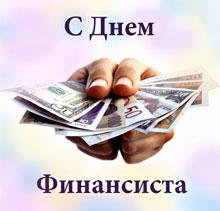 день финансиста в россии фото