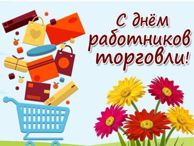 День работника торговли в 2019 году в России. Какого числа в 2019 году