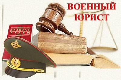 День специалиста юридической службы в Вооруженных Силах России 29 марта 2019 года отмечают со времен правления Петра Первого