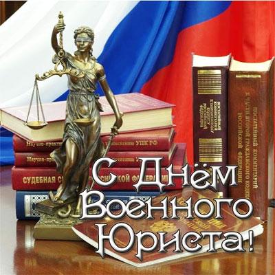 День военного юриста - праздник 29 марта