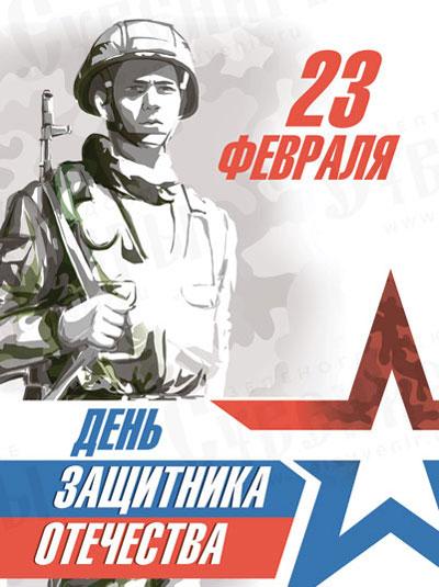 23 февраля день защитника отечества доклад 4780