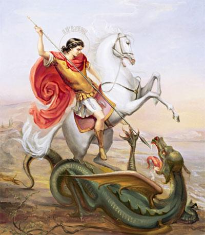 23 ноября - День памяти святого Георгия Победоносца